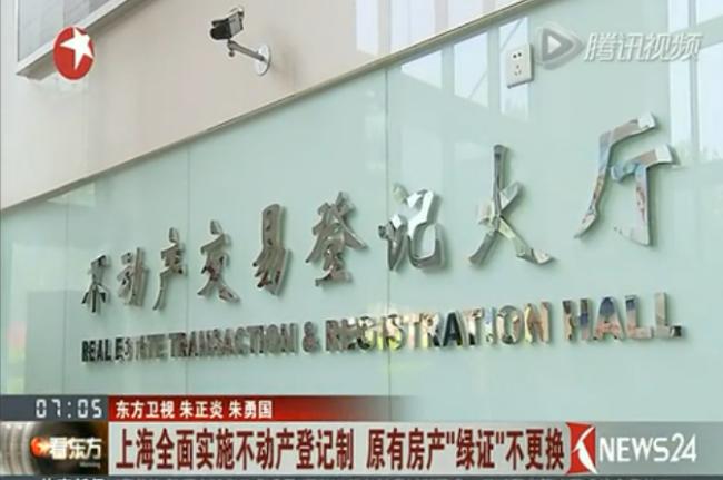 上海实施不动产登记制